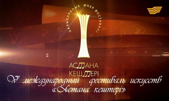«Астана кештері». концерті