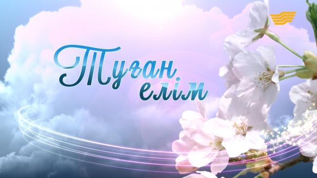 «Туған елім» концерт