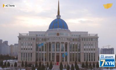 «Жеті күн». 3 декабря 2017