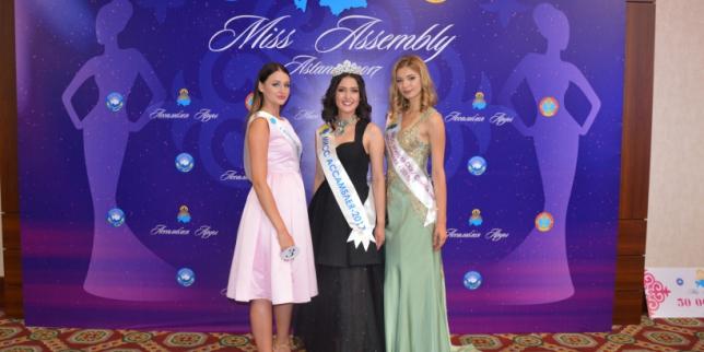 В Астане выбрали «Мисс АНК-2017»