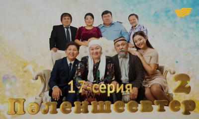 «Пәленшеевтер 2». 17-серия