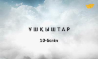 «Ұшқыштар» 10-бөлім
