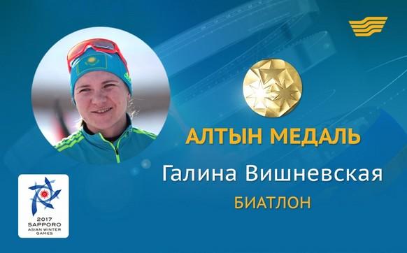 Азиада-2017: Биатлоншы Г. Вишневская Қазақстан қоржынына үшінші алтынды салды