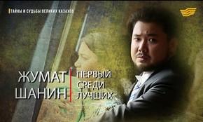 «Тайны и судьбы великих казахов». Жумат Шанин – советский драматург