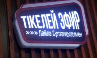 «Хабар» арнасында «Тікелей эфир» ток-шоуының тұсауы кесілді