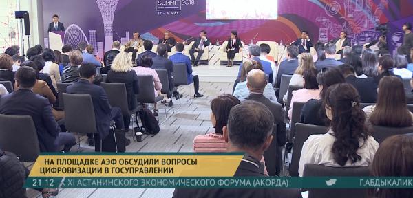 На площадке АЭФ обсудили вопросы цифровизации в госуправлении