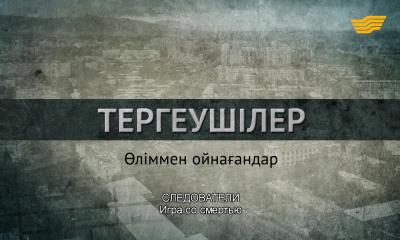 «Следователи». Ира со смертью. 9 серия