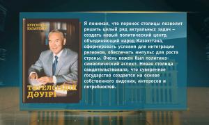 Книга Президента РК «Эра независимости»: перенос столицы
