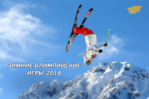 Телеканал «Хабар» покажет Олимпийские игры в Пхёнчхане