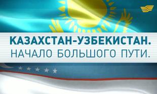 «Казахстан - Узбекистан. Начало большого пути» документальный фильм