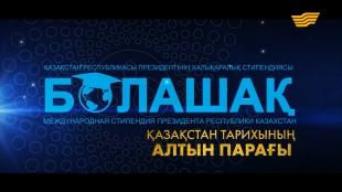 «Болашақ: Қазақстан тарихының алтын парағы» деректі фильмі