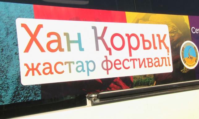 Павлодар облысындағы «Хан қорық» фестиваліне 200-ден астам жас жиылды