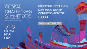 Астанинский экономический форум стартовал в столице