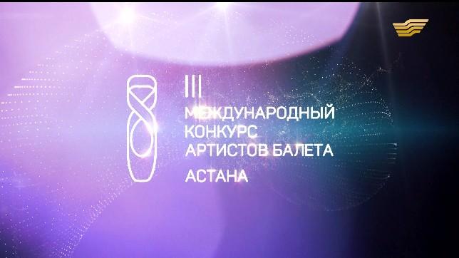 III Международный конкурс артистов балета