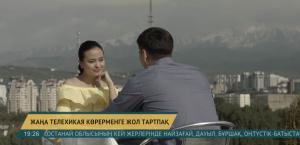 «Хабар» телеарнасында «Тағы да сүй» деп аталатын жаңа телехикая көрерменге жол тартады