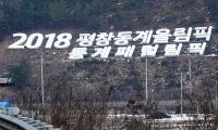 Южная Корея удивит мир новейшими технологиями на зимней Олимпиаде