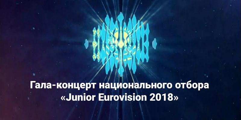 Гала-концерт национального отбора «Junior Eurovision 2018»