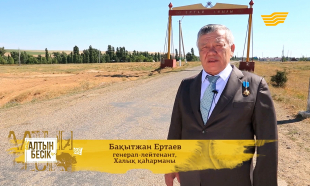 «Алтын бесік». Генерал-лейтенант, Халық каһарманы Бақытжан Ертаев