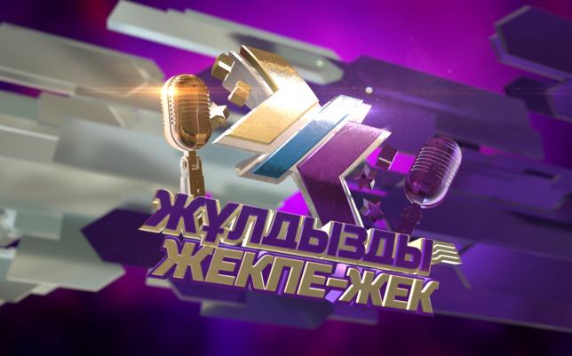 Стартуют новые проекты осеннего сезона телеканала «Хабар»