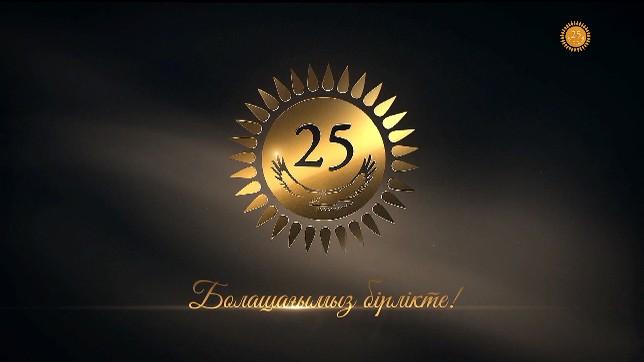 Торжественный концерт, посвященный 25-летию Независимости РК