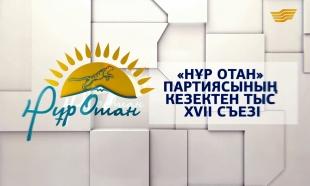 ХVII съезд партии «Нұр Отан» с участием главы государства Н. Назарбаева