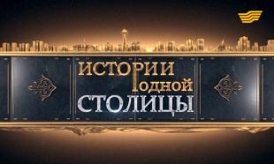 «Истории родной столицы» 4 серия