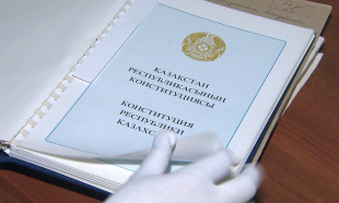 Оригинал Конституции РК хранится в Архиве Президента