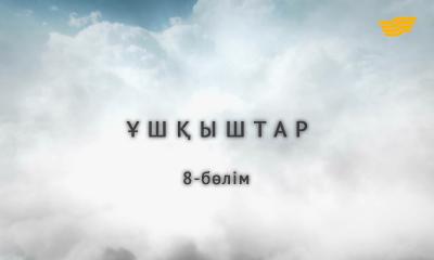 «Ұшқыштар» 8-бөлім