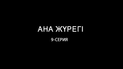 «Ана жүрегі». 9 серия