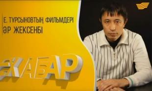 Ермек Тұрсынов