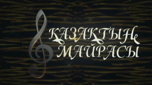 Майра Ілиясованың «Қазақтың Майрасы» атты концерті