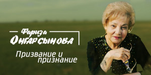 «Тайны. Судьбы. Имена». Фариза Онгарсынова