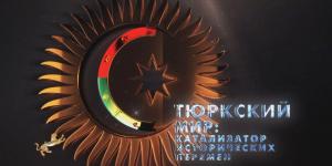 Документальный фильм «Тюркский мир: Катализатор исторических перемен»