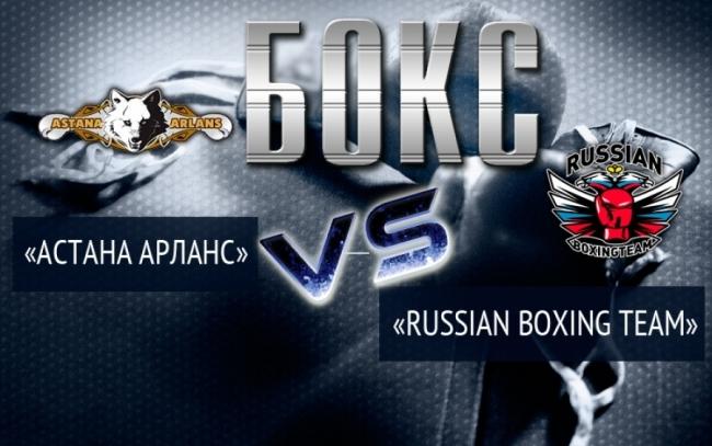 «Астана Арланс» - «Russian boxing team». 1 день полуфинала