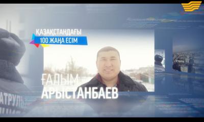 «100 жаңа есім» Ғалым Арыстанбаев