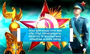 В строю защитники отечества! Запись трансляции парада 7 мая