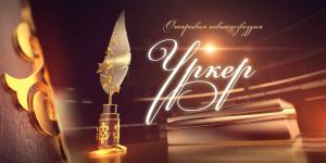 Продолжается прием заявок на участие в национальной премии «Үркер»