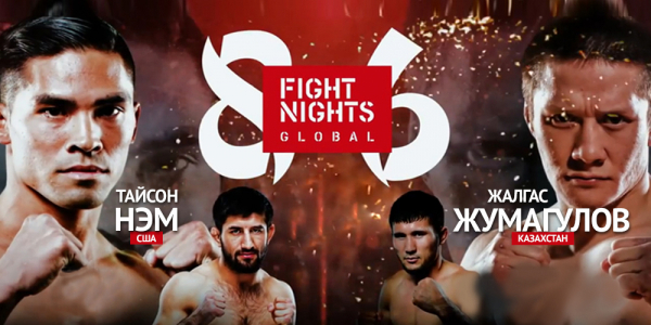 Международный турнир по ММА. Fight Night Global 86
