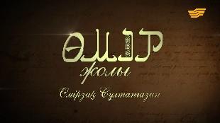 «Өмір жолы». Біртуар ғалым, академик Өмірзақ Сұлтанғазин
