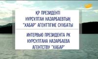 Специальный выпуск. Интервью Президента Республики Казахстан Нурсултана Назарбаева Агентству «Хабар»