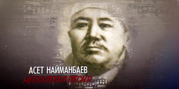 «Тайны. Судьбы. Имена». Асет Найманбаев