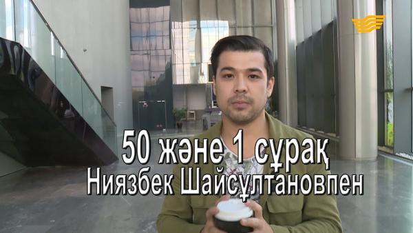 Ниязбек Шайсұлтанов