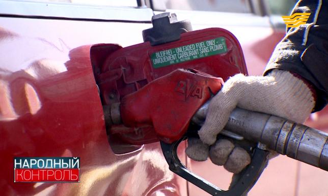 «Народный контроль». В каком регионе самый дорогой бензин?