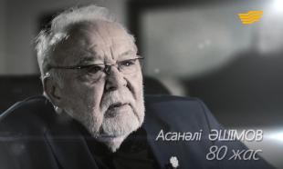 «Асанәлі Әшімов - 80 жас. Мен аманат арқалаған адаммын» деректі фильмі
