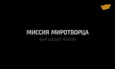 «Миссия миротворца. Кыргызский разлом» документальный фильм