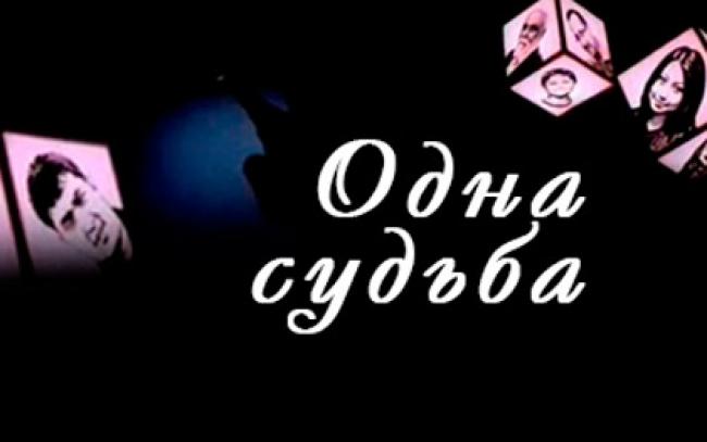 «Одна судьба» 1 сезон