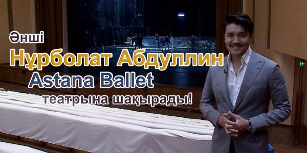 Әнші Нұрболат Абдуллин Astana Ballet театрына шақырады!