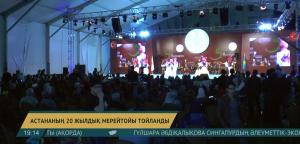 Астананың 20 жылдық мерейтойын Түркияда атап өтті