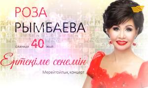 Роза Рымбаеваның «Ертеңіме сенемін» атты концерті
