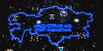 «Индустрия 4.0: старт Казахстана» документальный фильм